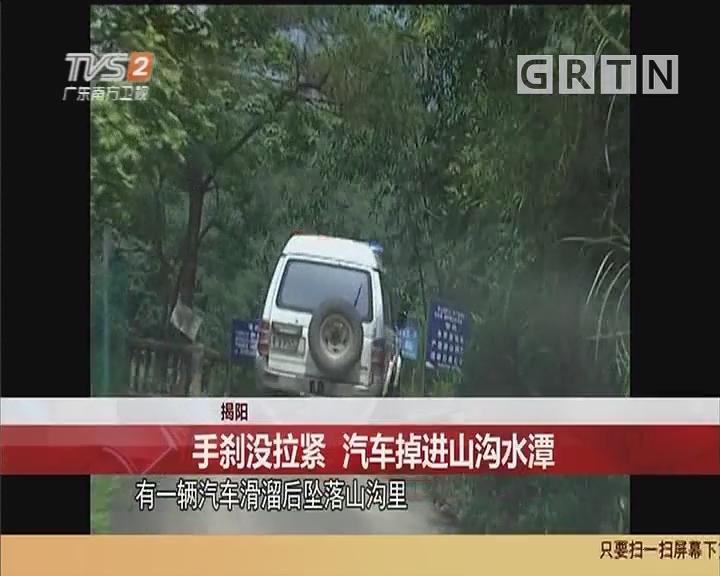 揭阳:手刹没拉紧 汽车掉进山沟水潭