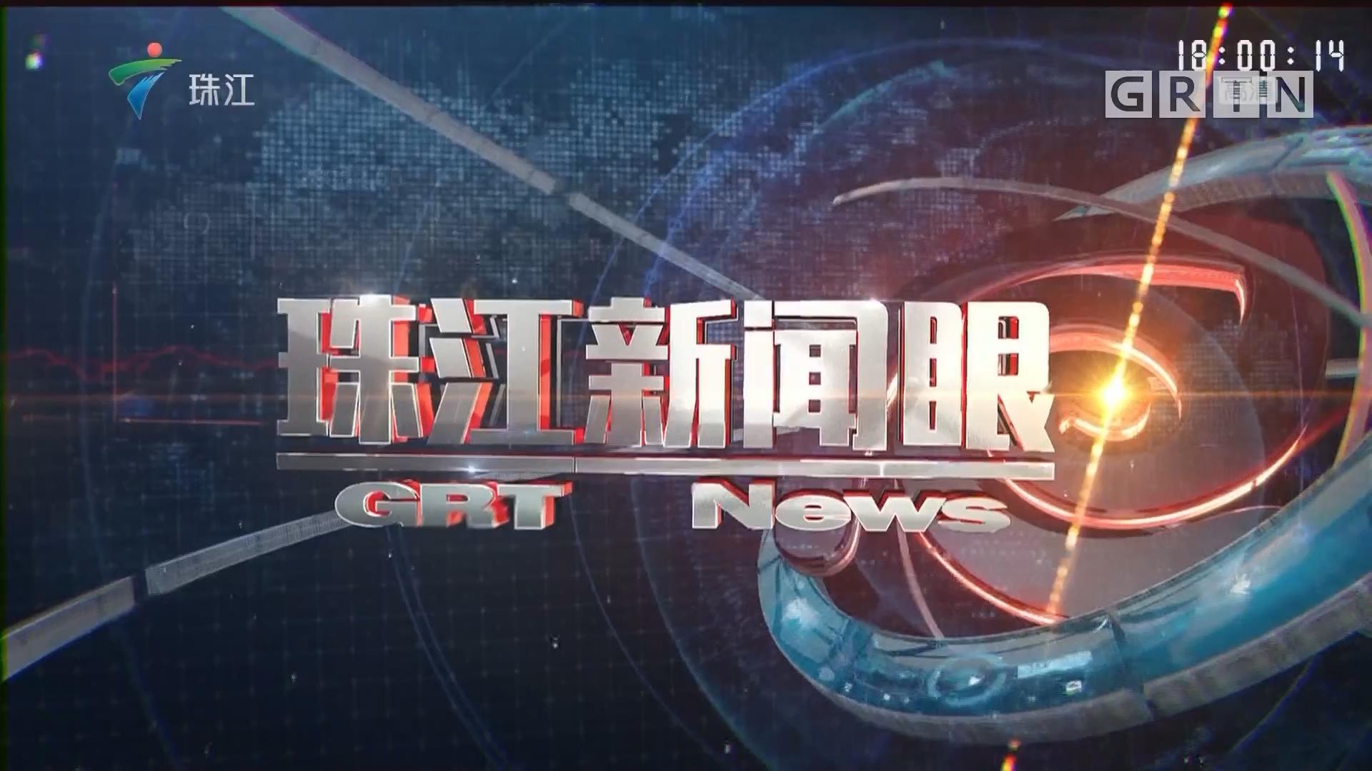 [HD][2019-06-23]珠江新闻眼:广州中考今日结束