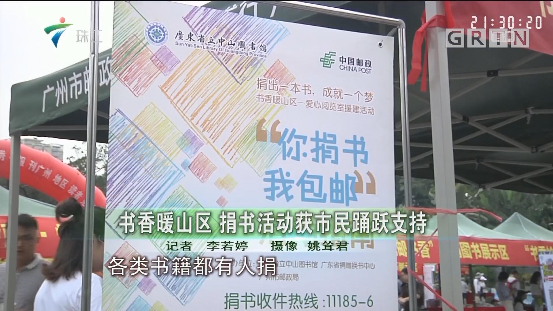 书香暖山区 捐书活动获市民踊跃支持