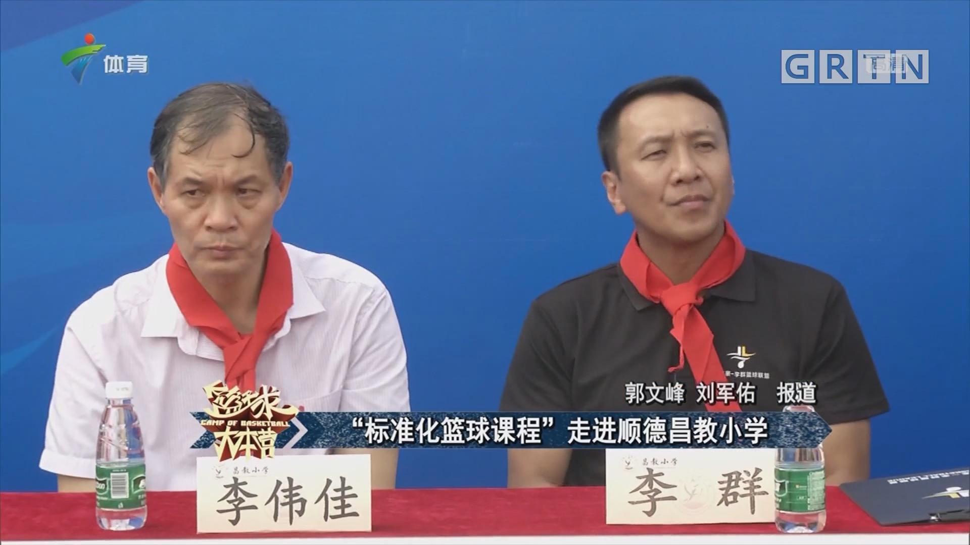 """""""标准化篮球课程""""走进顺德昌教小学"""