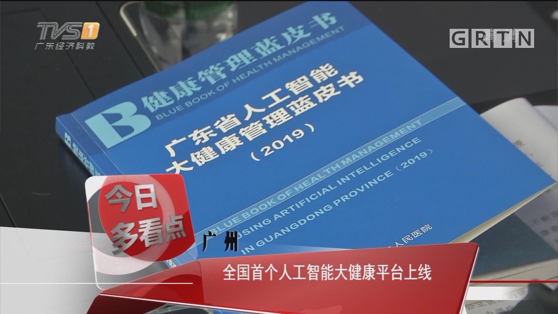 广州:全国首个人工智能大健康平台上线