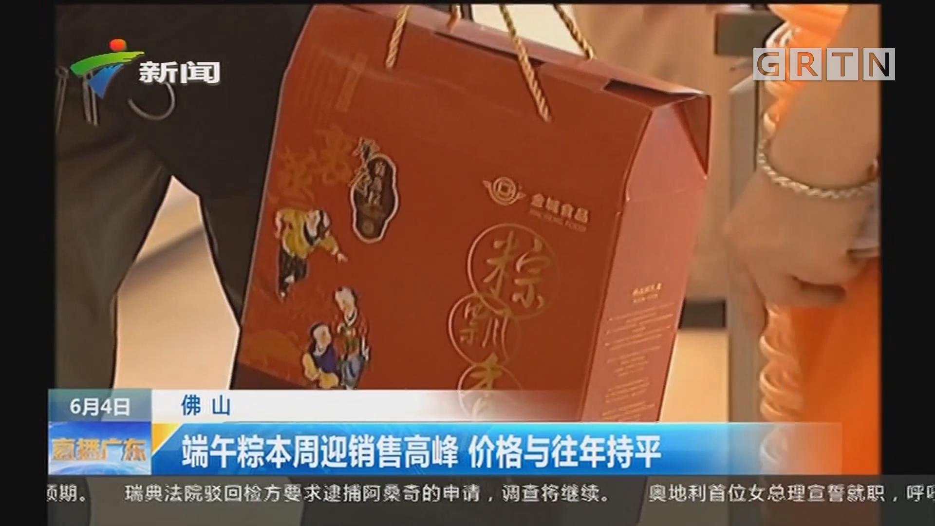 佛山:端午粽本周迎销售高峰 价格与往年持平