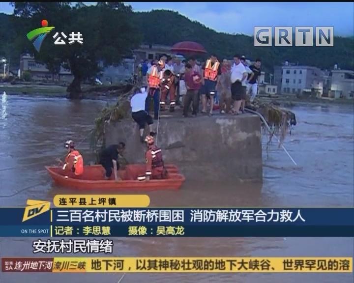 三百名村民被断桥围困 消防解放军合力救人