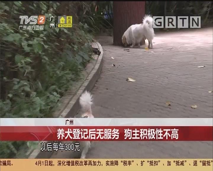 广州:养犬登记后无服务 狗主积极性不高