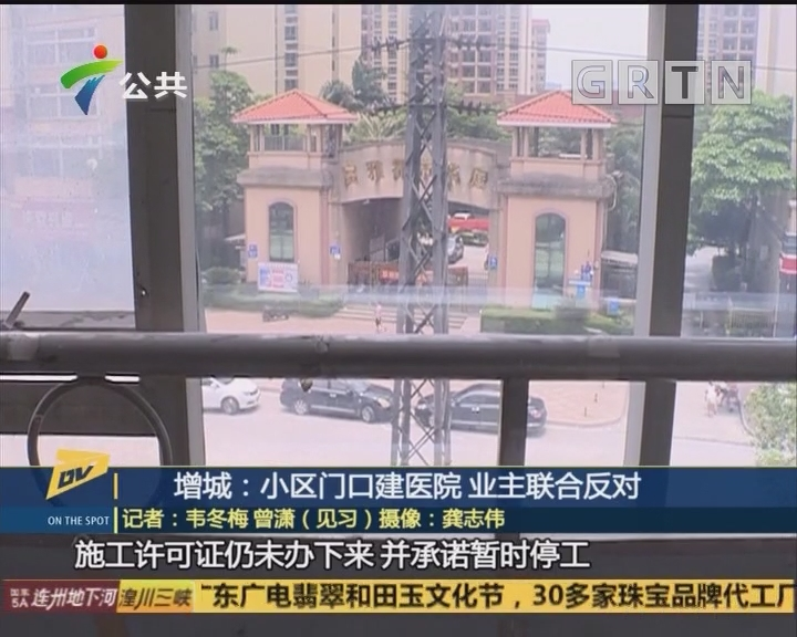 增城:小区门口建医院 业主联合反对