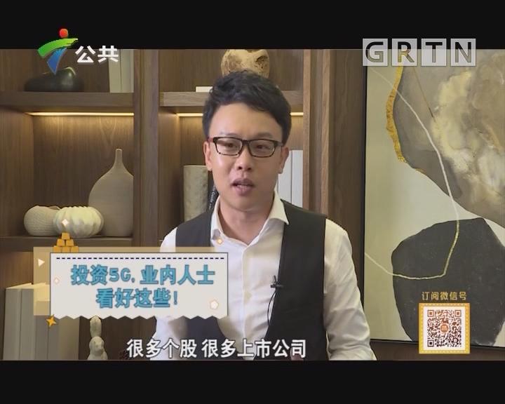 [2019-06-01]财富维他命:投资5G,业内人士看好这些!
