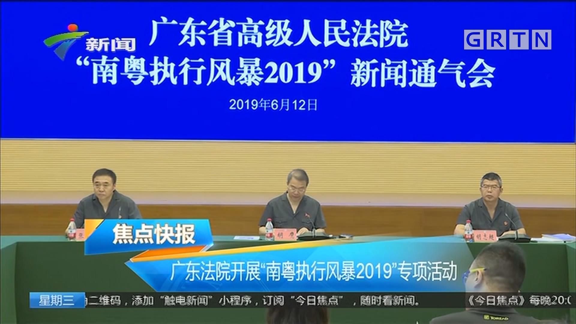 """广东法院开展""""南粤执行风暴2019""""专项活动"""