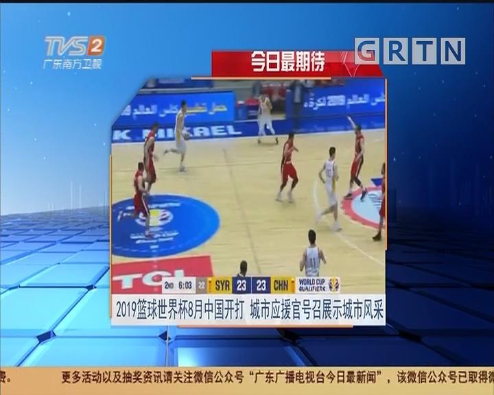 今日最期待:2019篮球世界杯8月中国开打 城市应援官号召展示城市风采