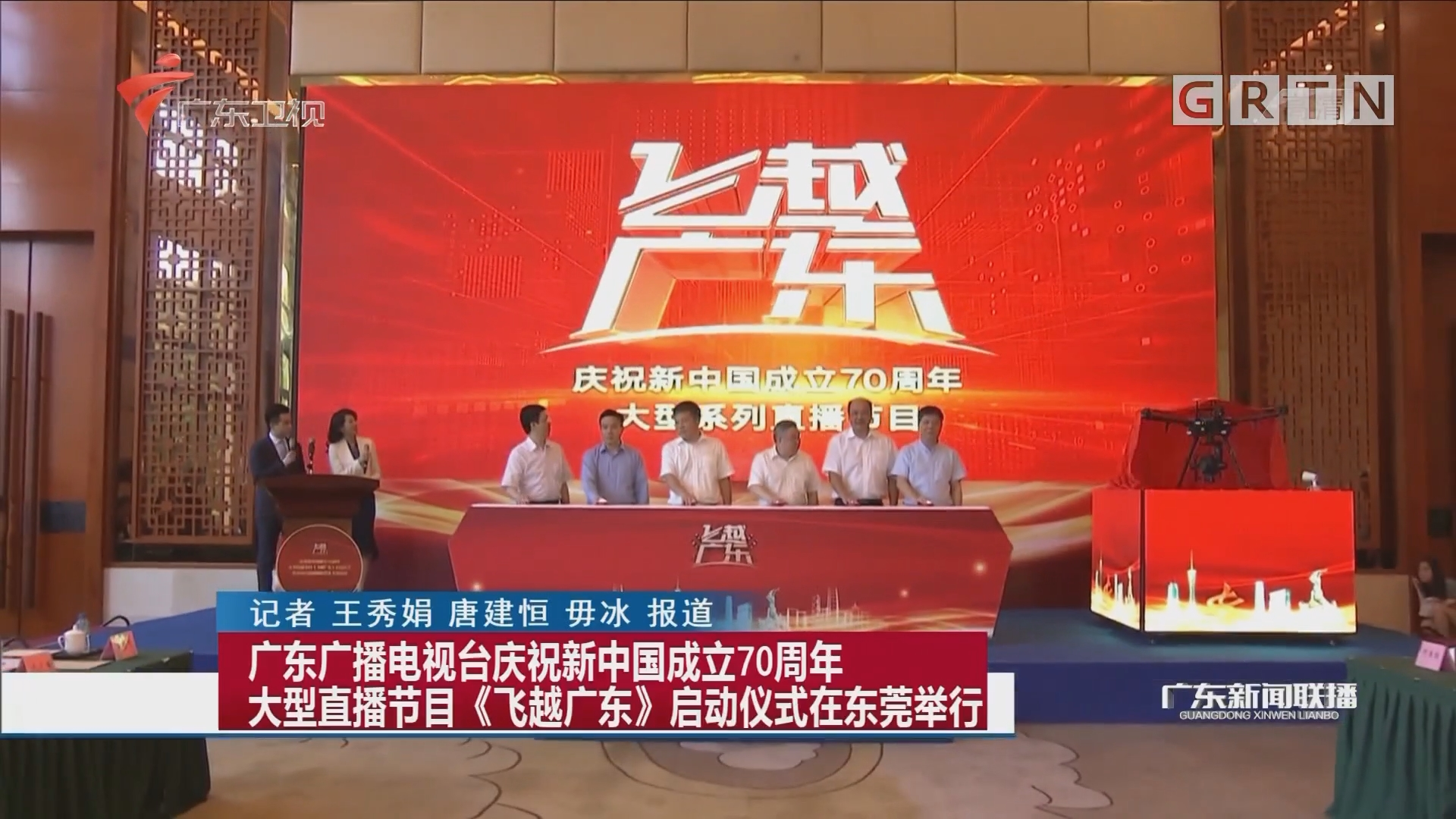 广东广播电视台庆祝新中国成立70周年 大型直播节目《飞越广东》启动仪式在东莞举行