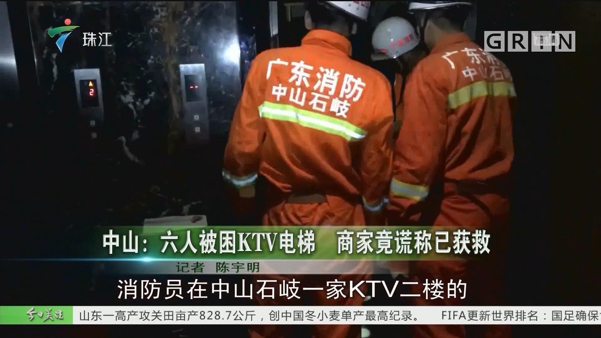 中山:六人被困KTV电梯 商家竟谎称已获救