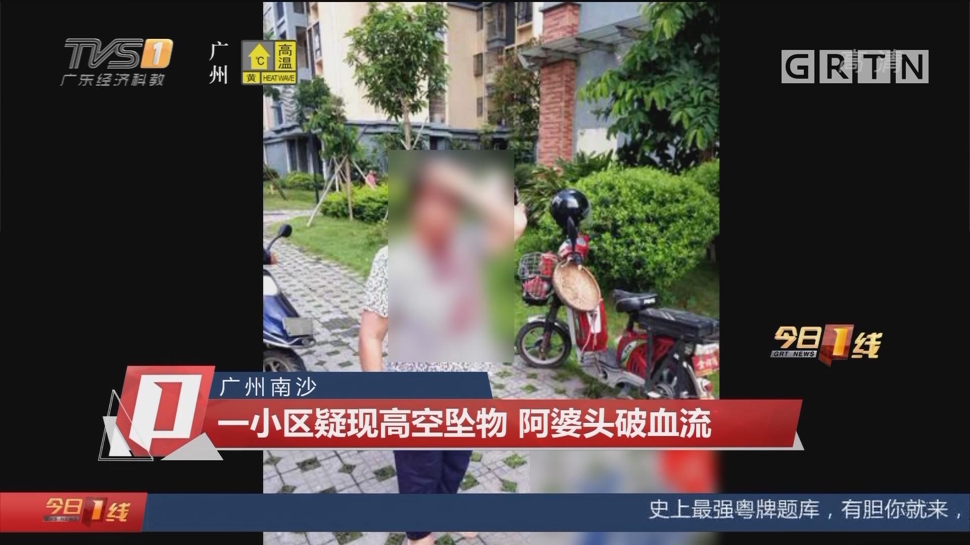 广州南沙:一小区疑现高空坠物 阿婆头破血流
