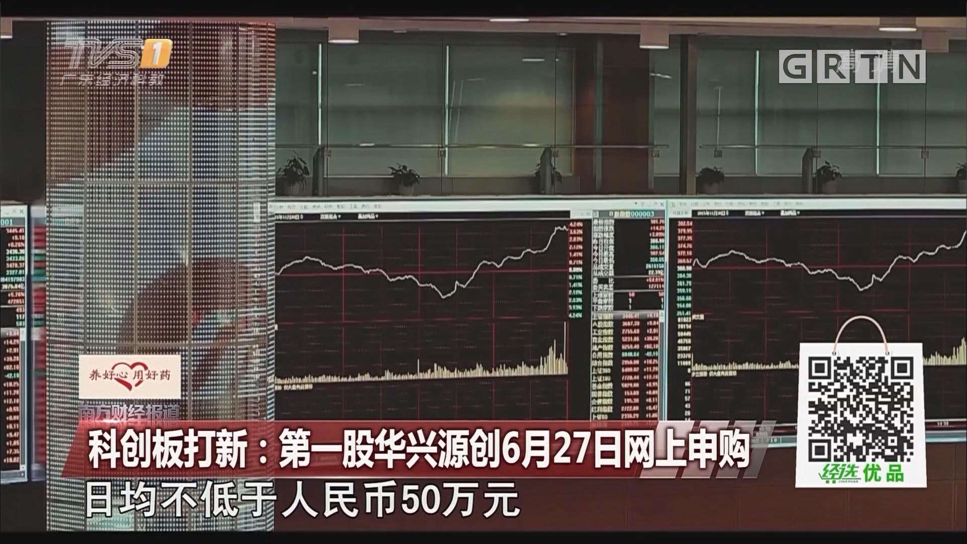 科创板打新:第一股华兴源创6月27日网上申购