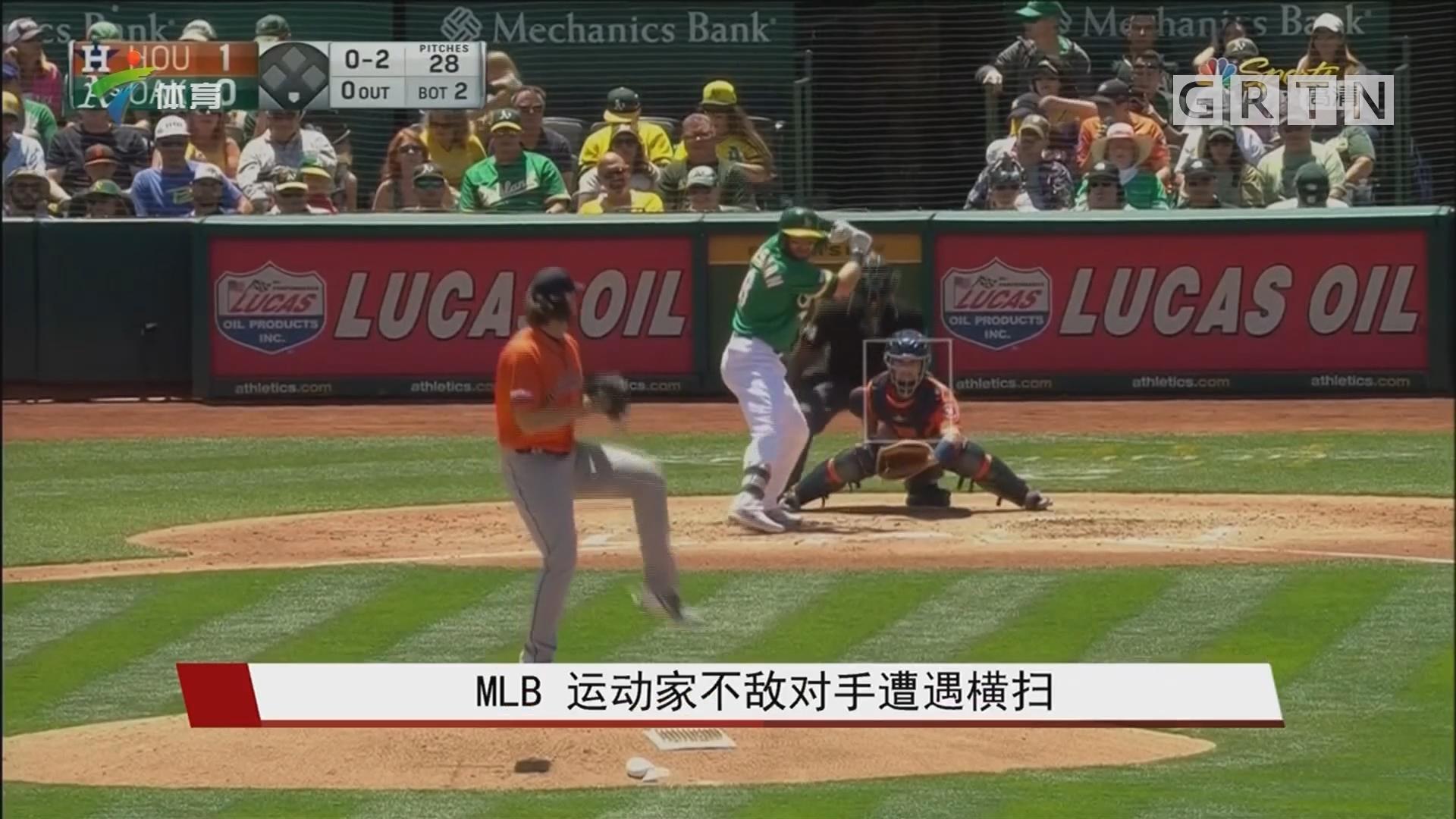 MLB 运动家不敌对手遭遇横扫