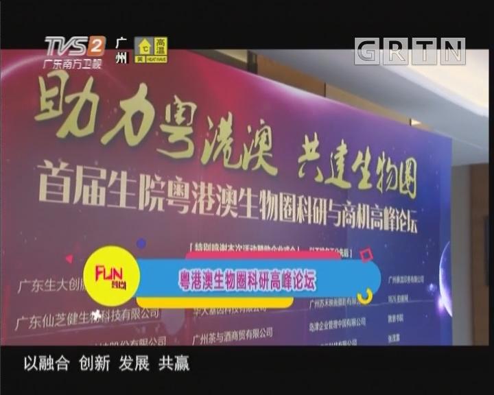 [2019-06-08]FUN尚薈:粵港澳生物圈科研高峰論壇