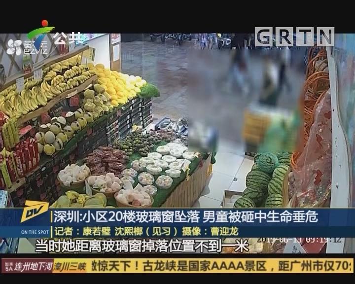 深圳:小区20楼玻璃窗坠落 男童被砸中生命垂危