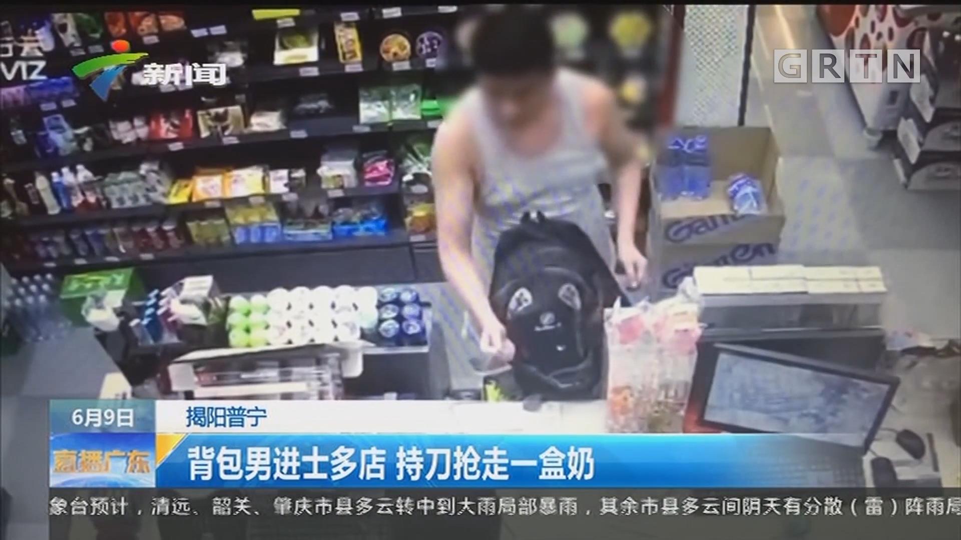 揭阳普宁:背包男进士多店 持刀抢走一盒奶