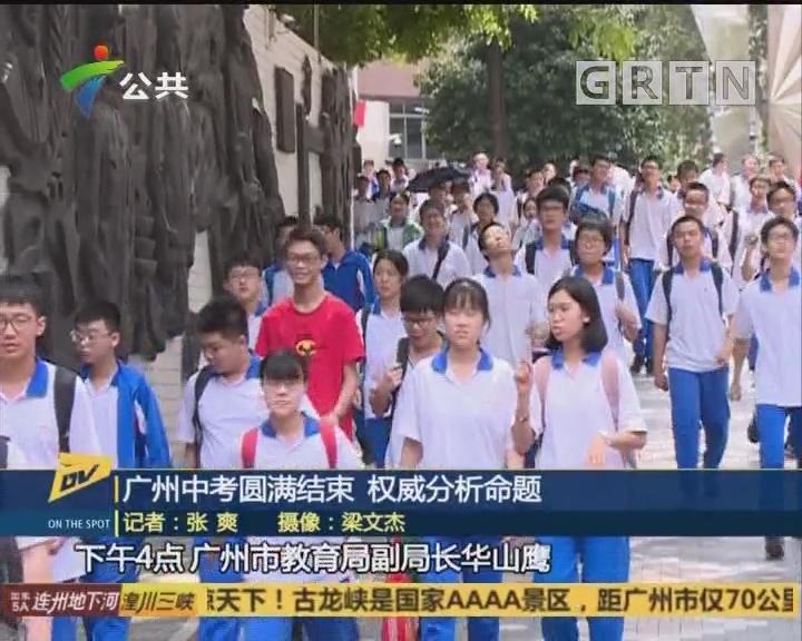 广州中考圆满结束 权威分析命题