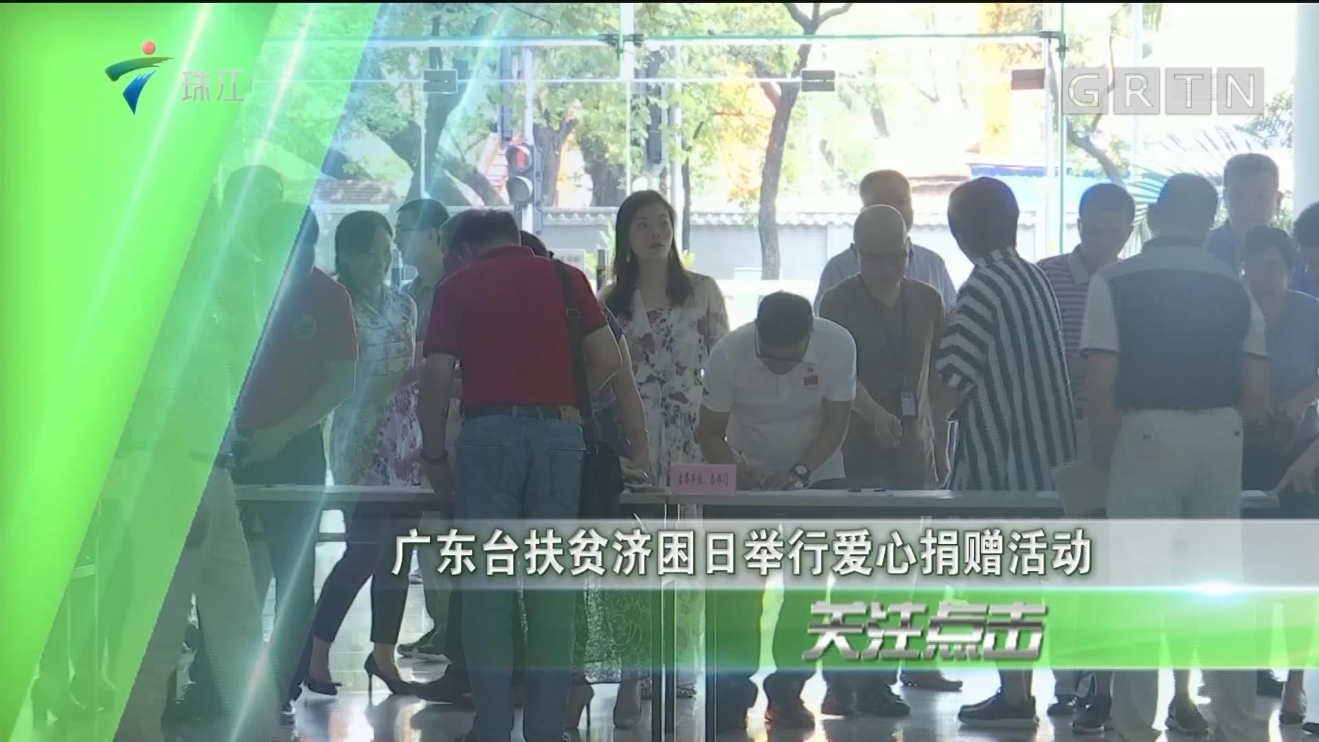 广东台扶贫济困日举行爱心捐赠活动
