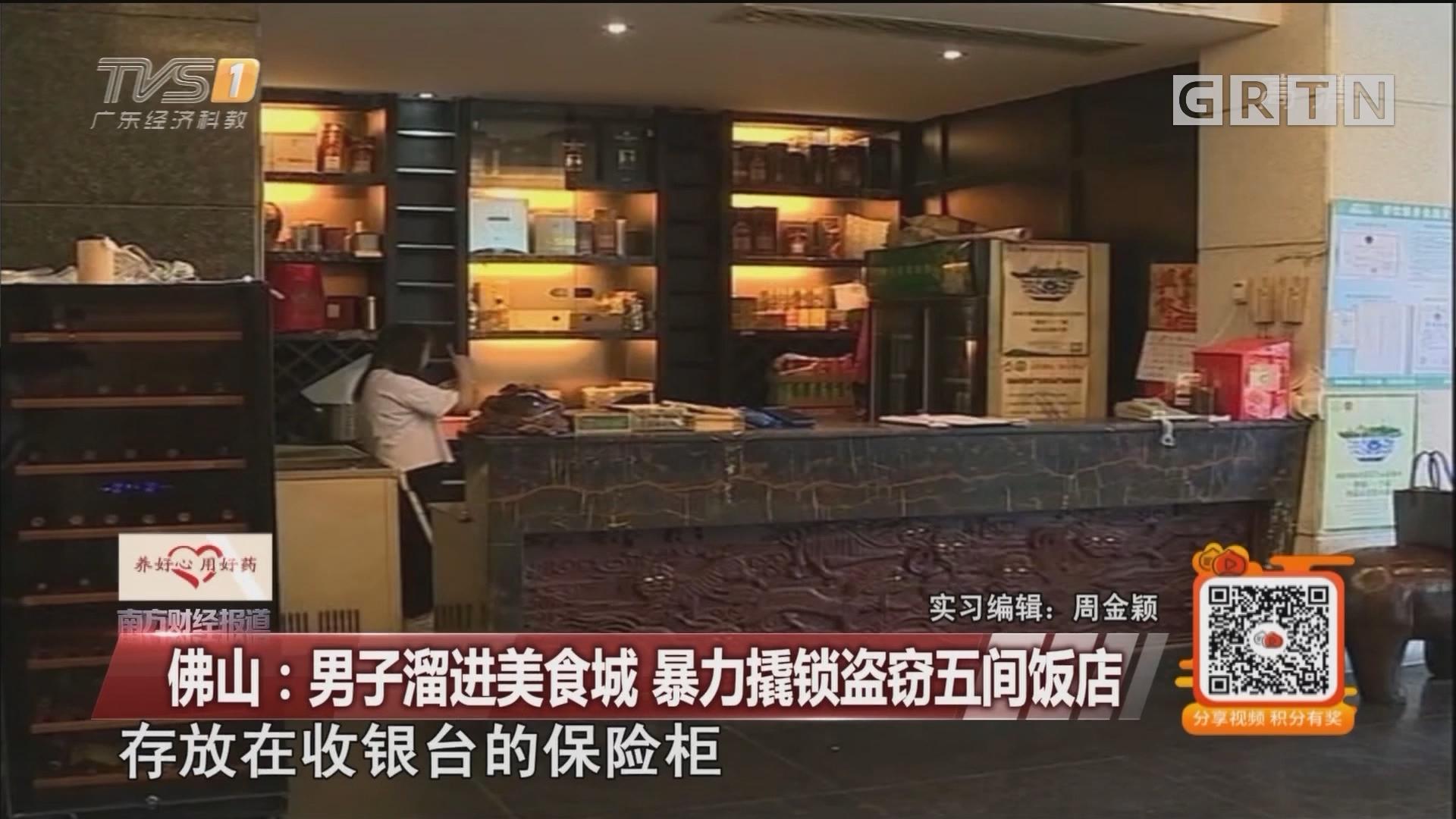 佛山:男子溜进美食城 暴力撬锁盗窃五间饭店