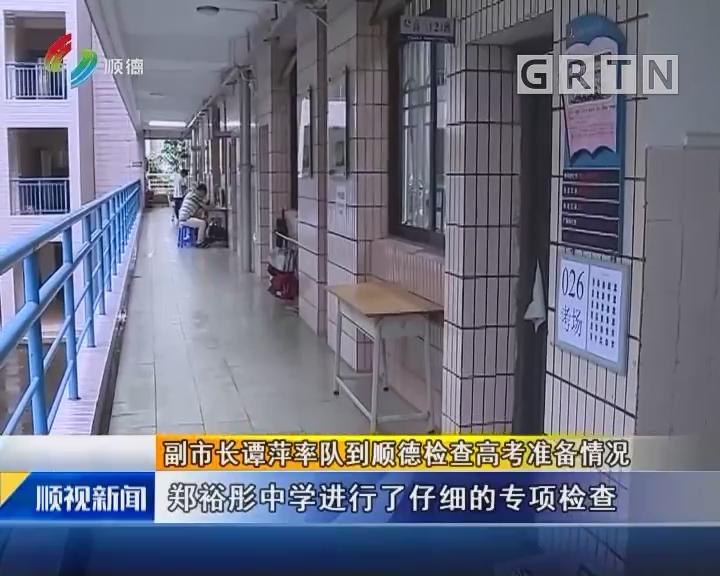 副市长谭萍率队到顺德检查高考准备情况