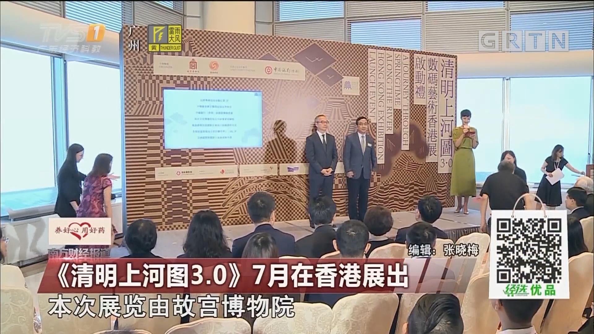 《清明上河图3.0》7月在香港展出