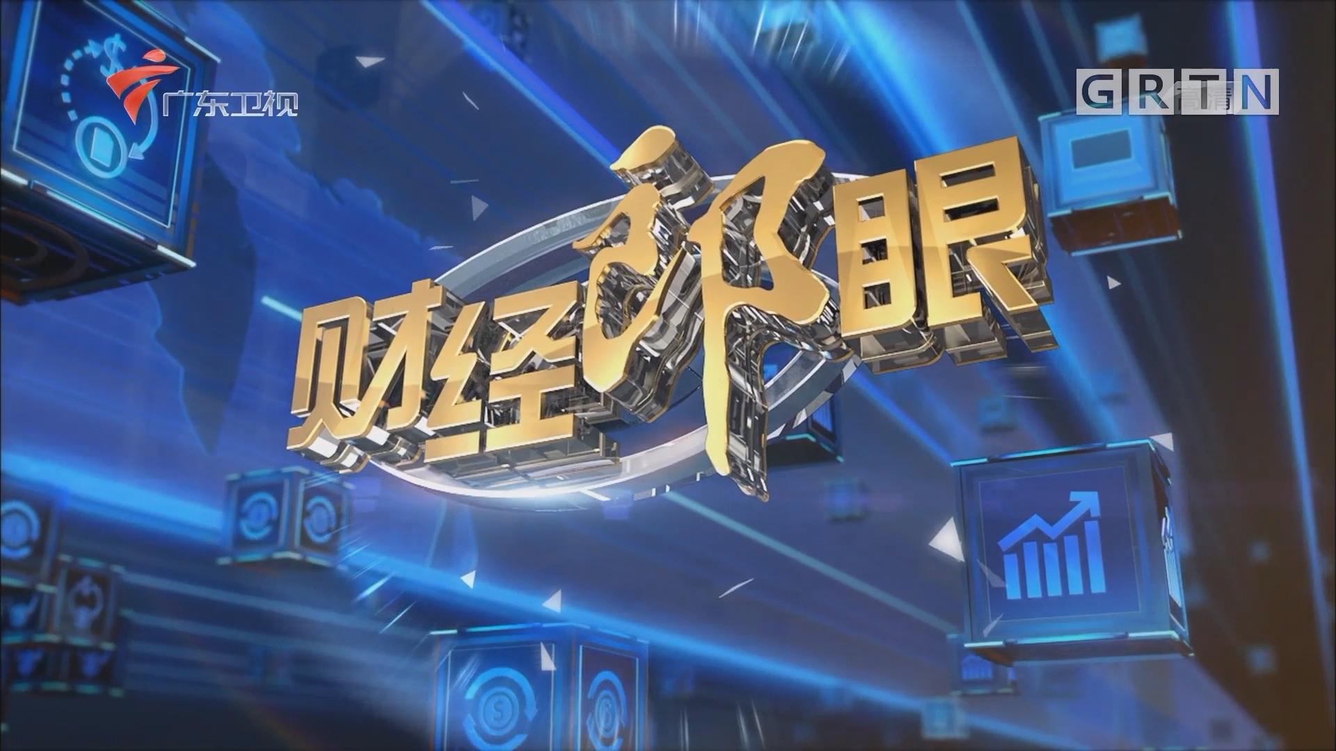 [HD][2019-06-10]財經郎眼:國際競合2019·笛一聲