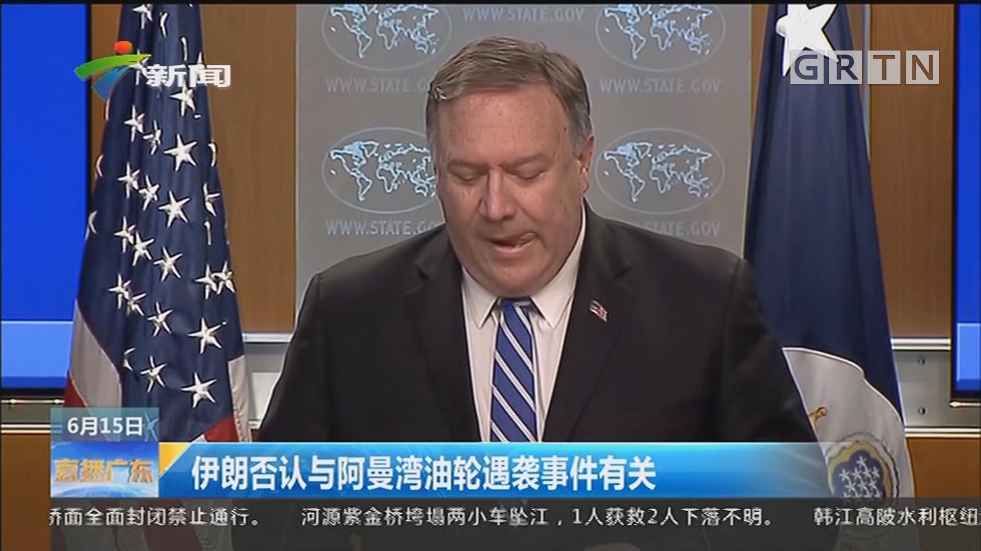 伊朗否认与阿曼湾油轮遇袭事件有关