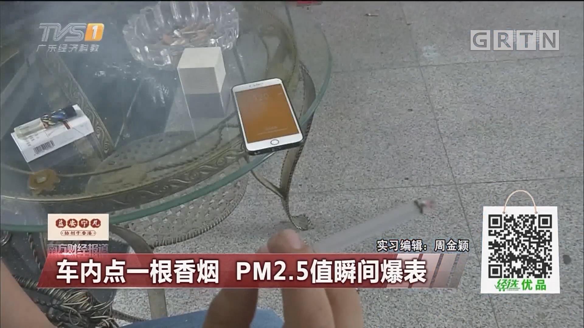 车内点一根香烟 PM2.5值瞬间爆表