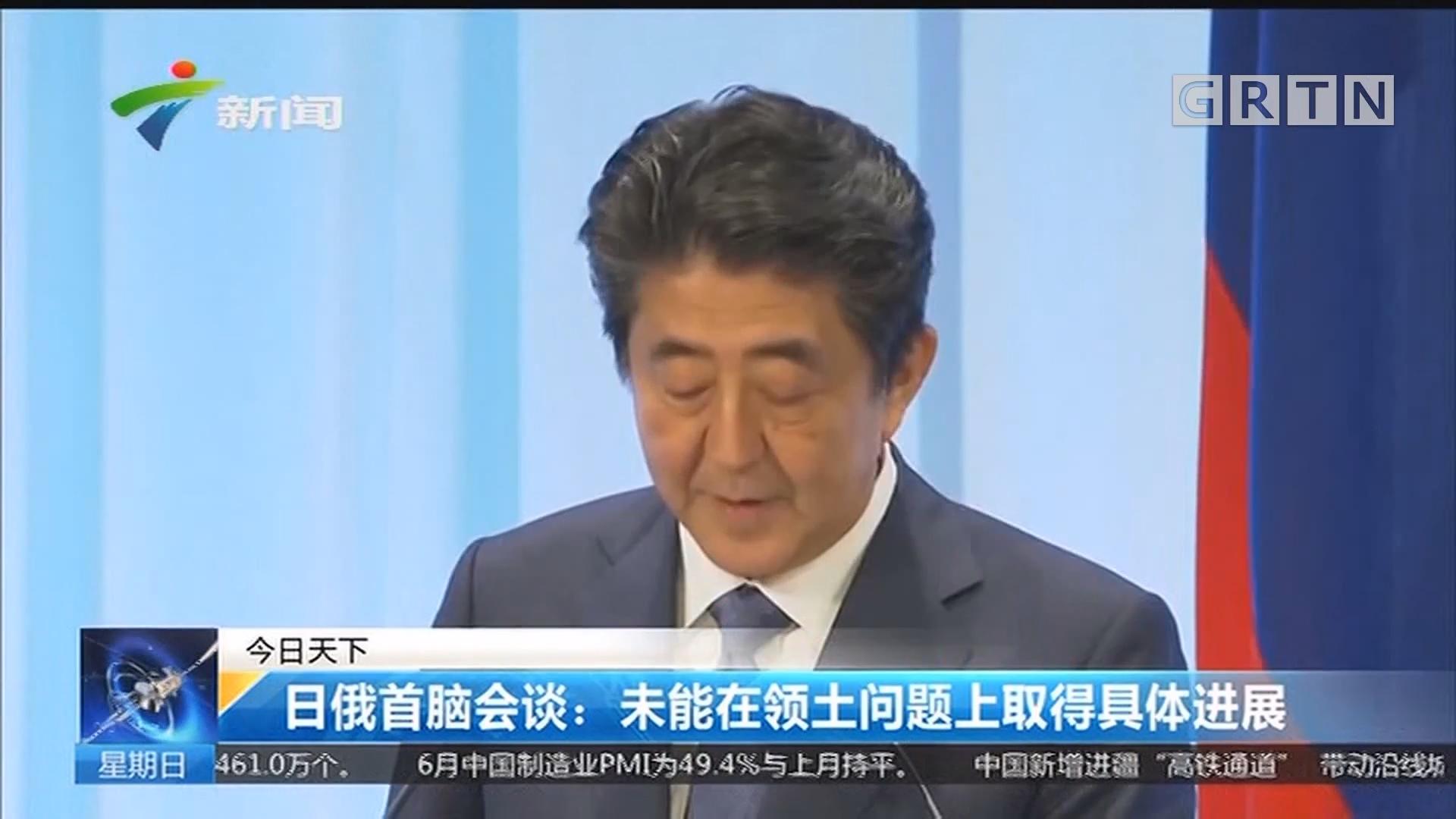 日俄首脑会谈:未能在领土问题上取得具体进展