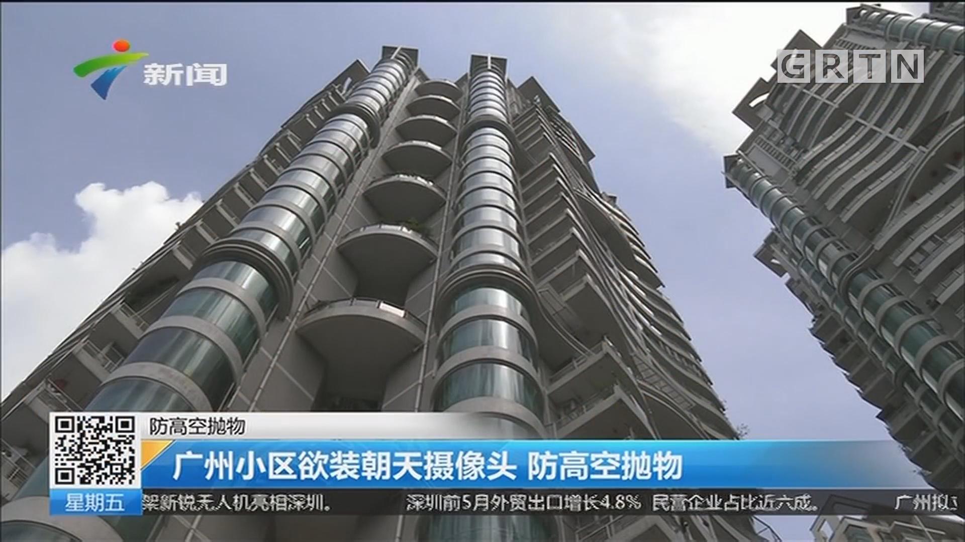 防高空抛物:广州小区欲装朝天摄像头 防高空抛物
