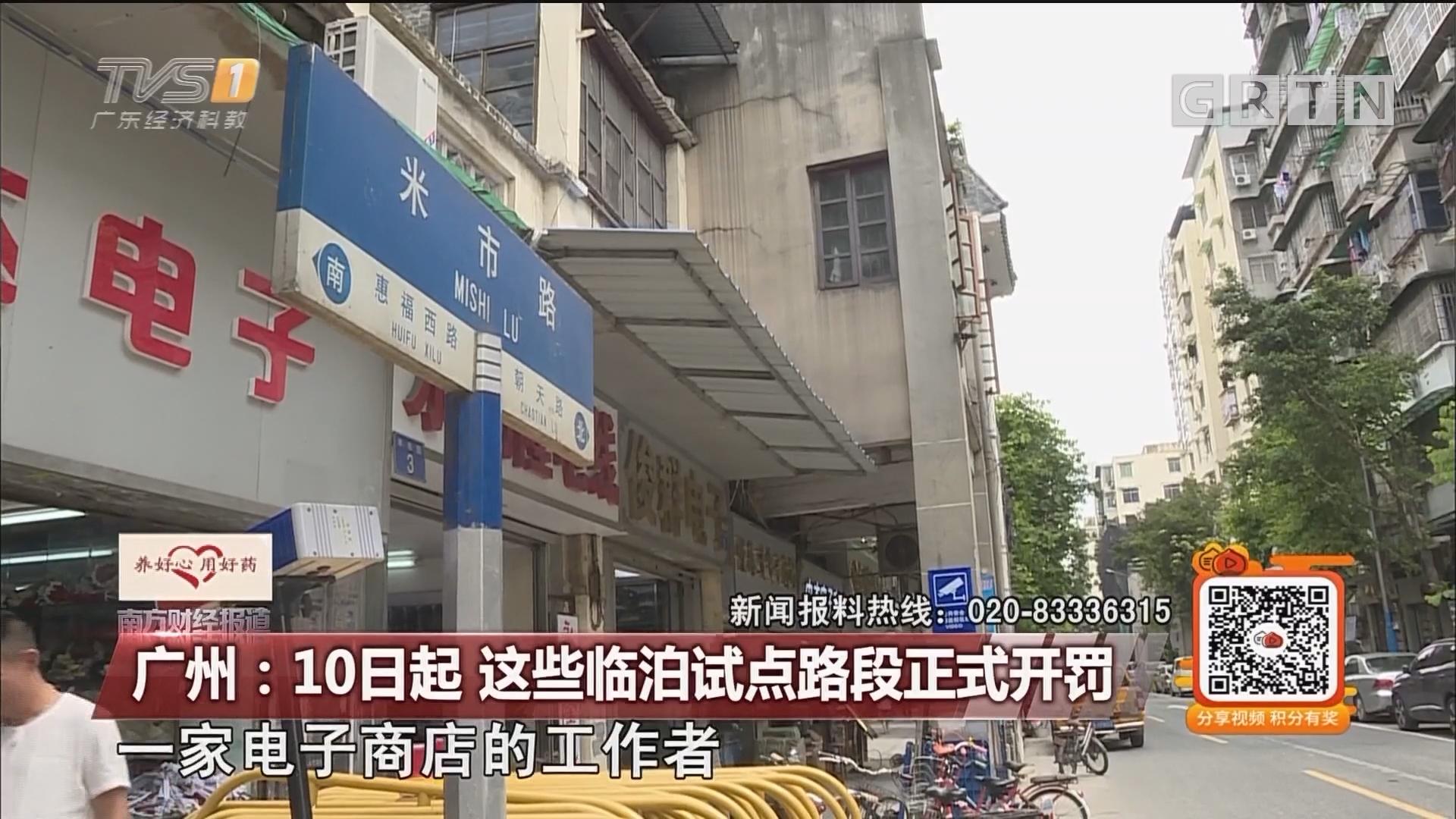 广州:10日起 这些临泊试点路段正式开罚