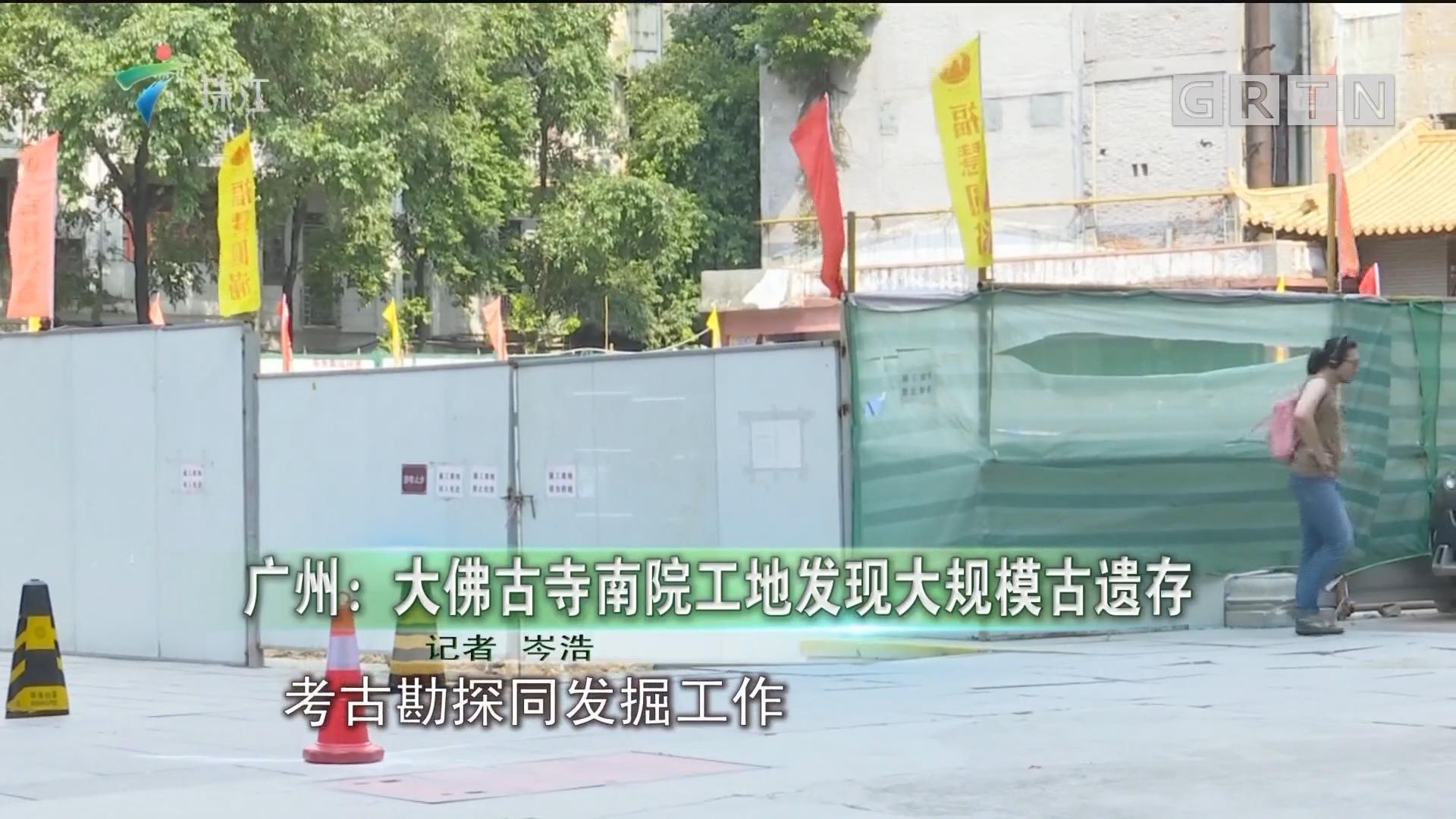 广州:大佛古寺南院工地发现大规模古遗存