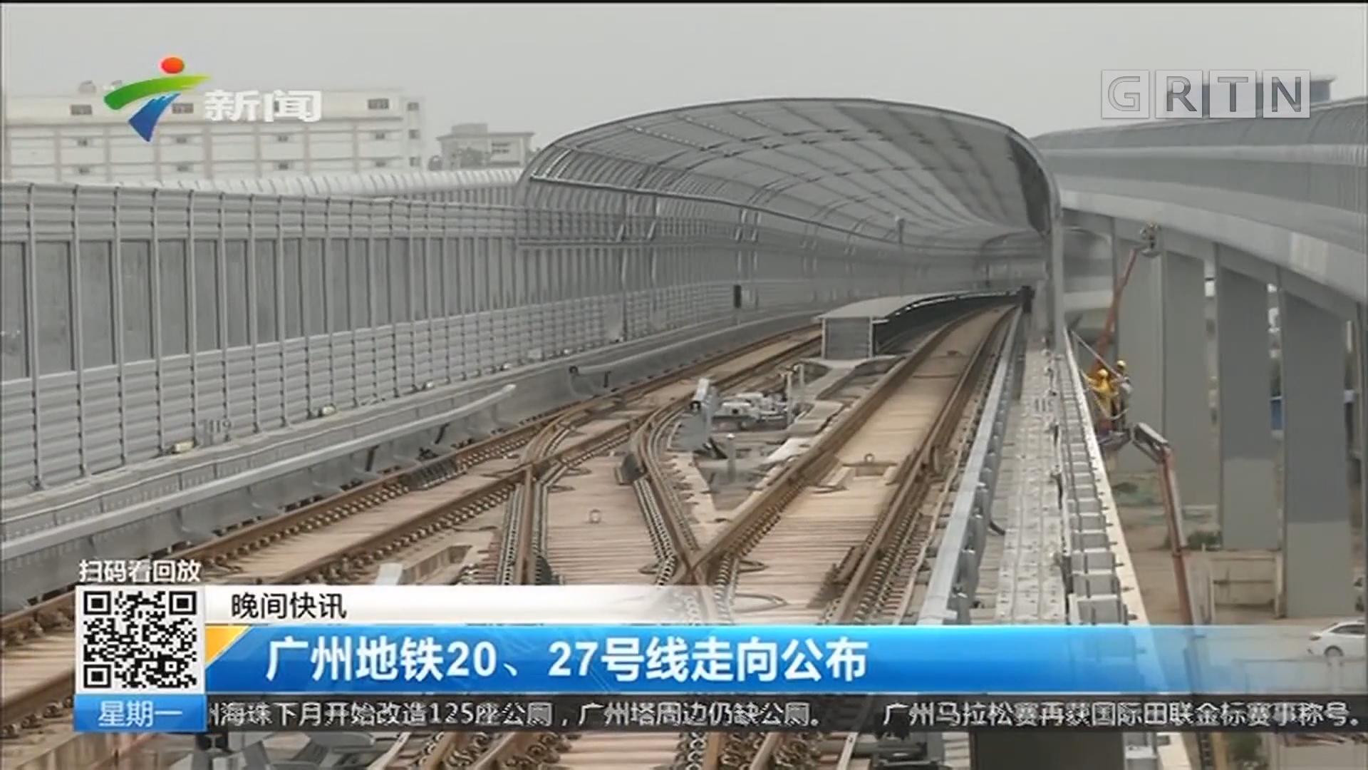广州地铁20、27号线走向公布