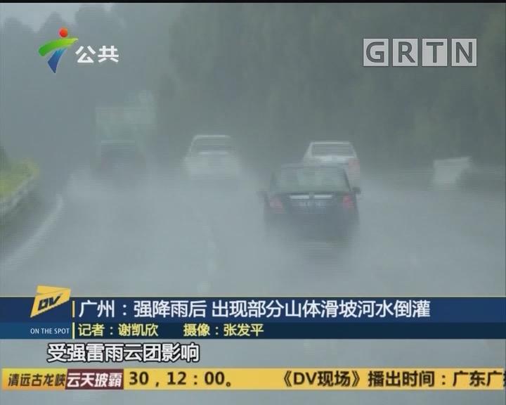 广州:强降雨后 出现部分山体滑坡河水倒灌