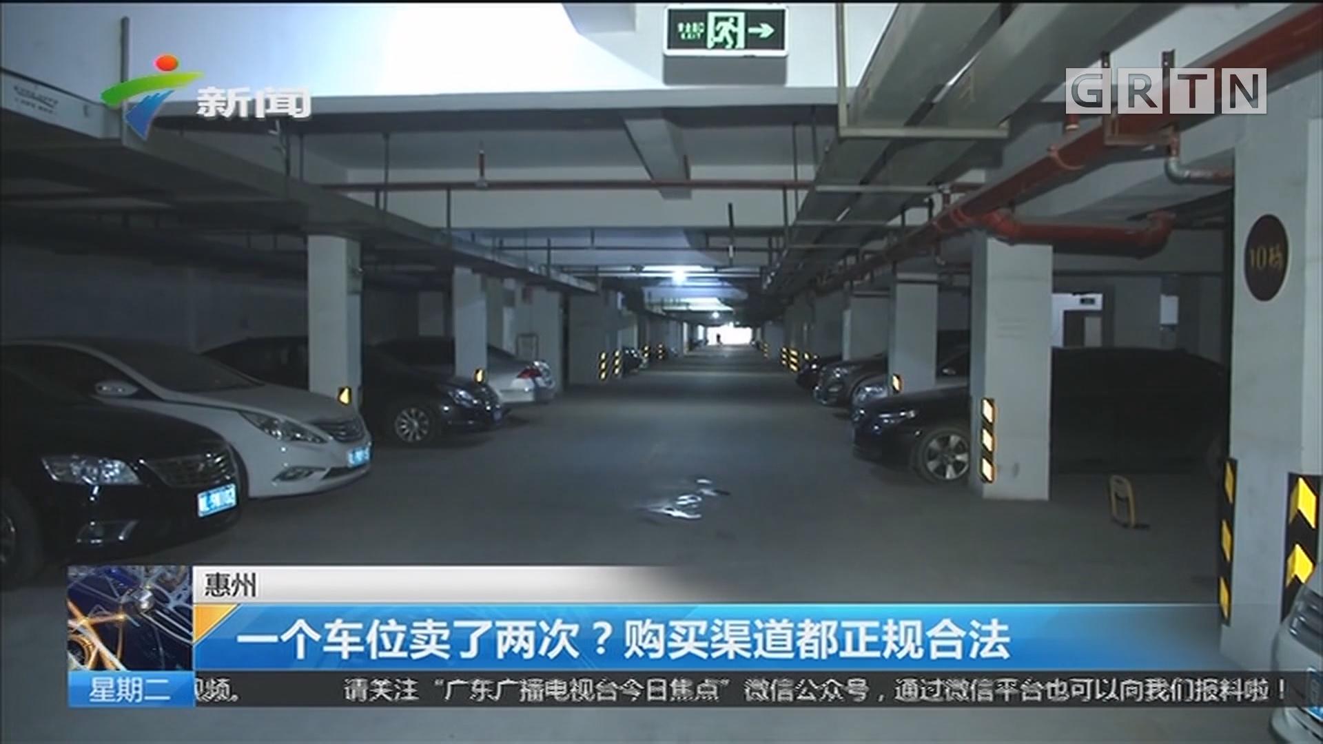 惠州:一个车位卖了两次?购买渠道都正规合法
