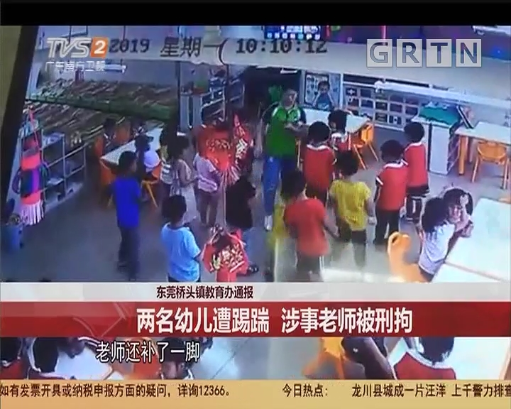 东莞桥头镇教育办通报:两名幼儿遭踢踹 涉事老师被刑拘
