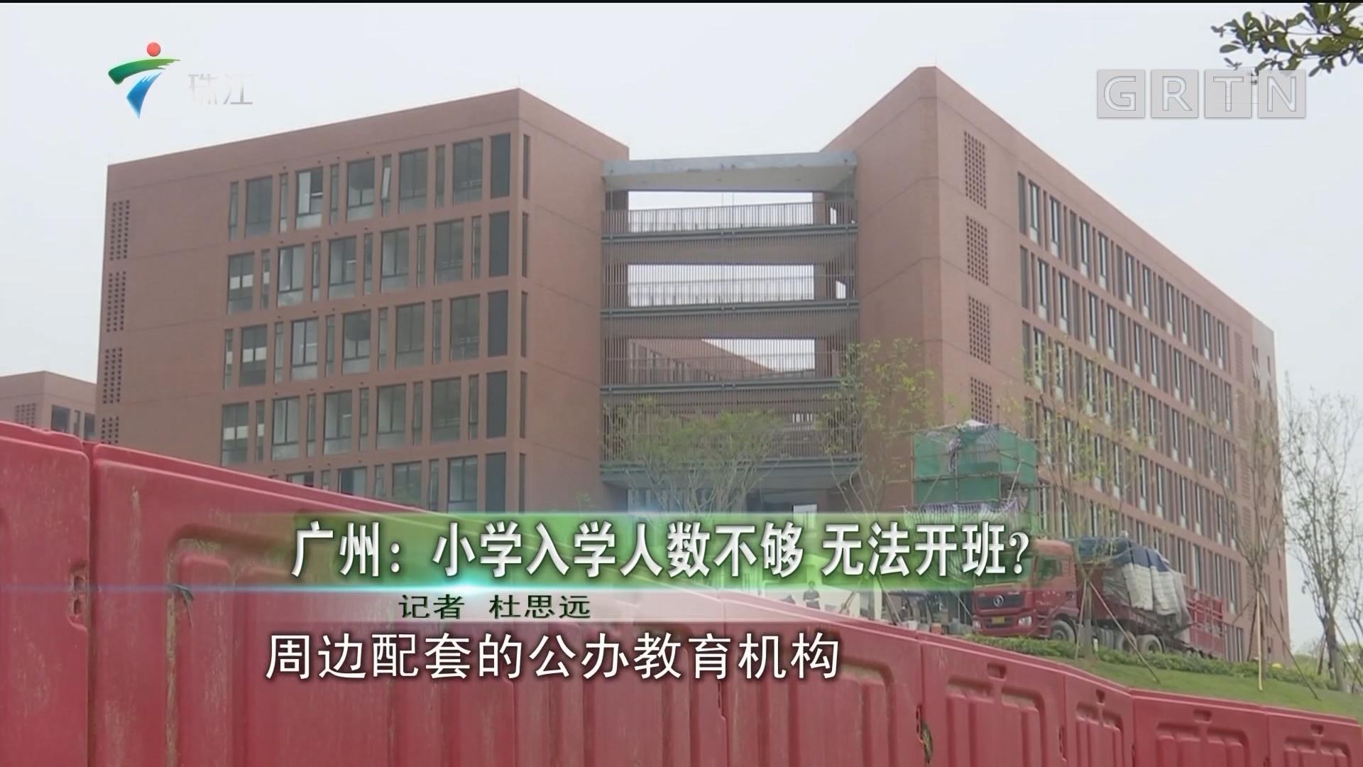 广州:小学入学人数不够 无法开班?