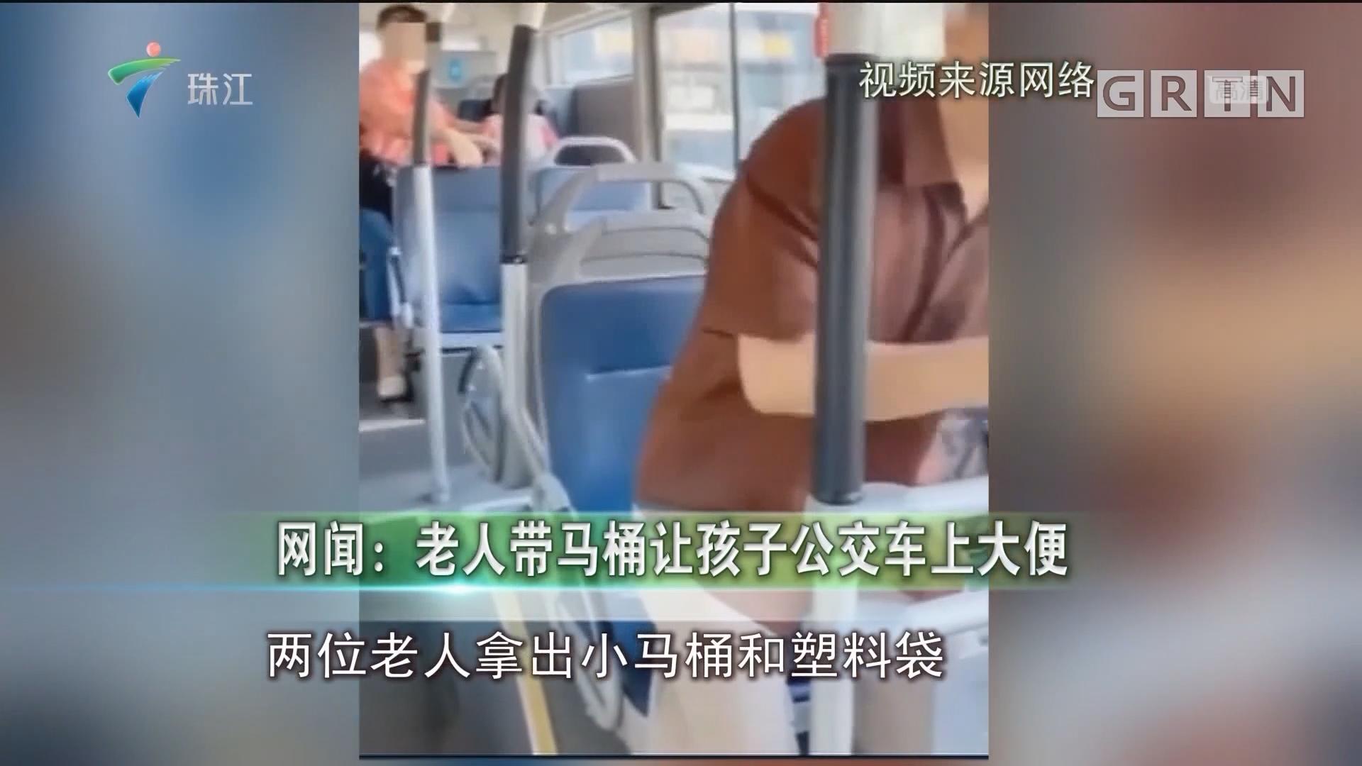 网闻:老人带马桶让孩子公交车上大便