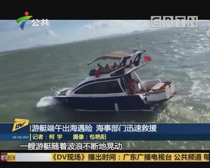 游艇端午出海遇险 海事部门迅速救援
