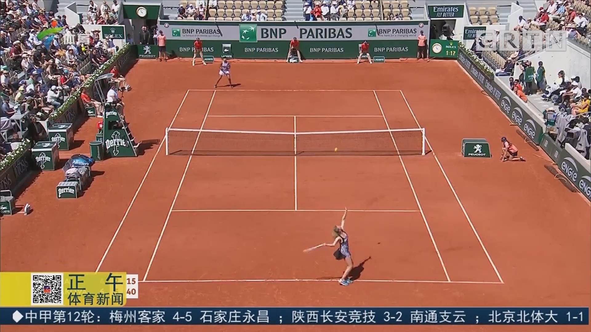 法网女单赛场爆冷 大坂直美、小威双双出局
