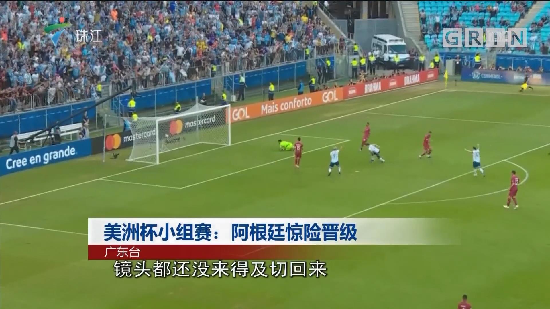 美洲杯小组赛:阿根廷惊险晋级