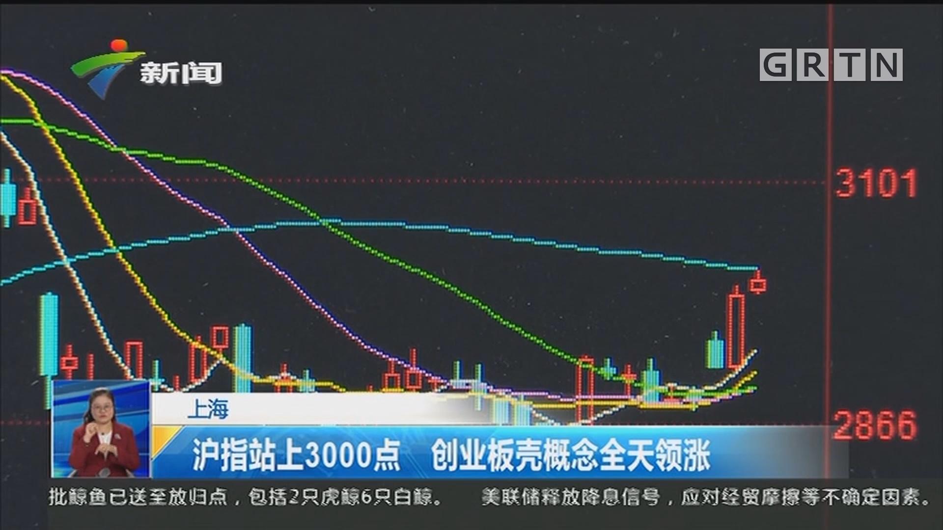 上海:沪指站上3000点 创业板壳概念全天领涨