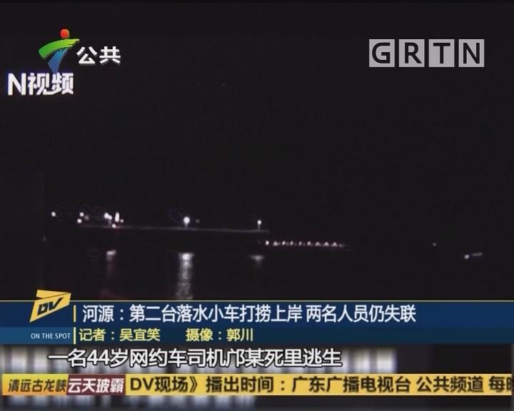 河源:第二台落水小车打捞上岸 两名人员仍失联