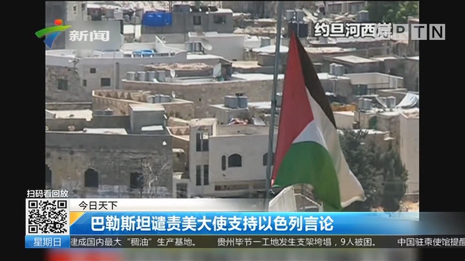 巴勒斯坦谴责美大使支持以色列言论