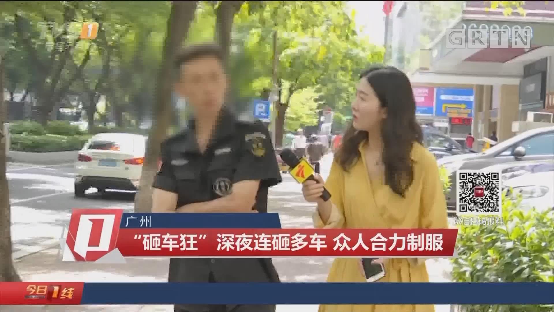 """广州:""""砸车狂""""深夜连砸多车 众人合力制服"""