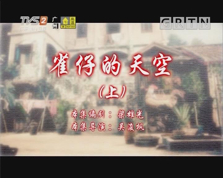 [2019-06-08]七十二家房客:雀仔的天空(上)