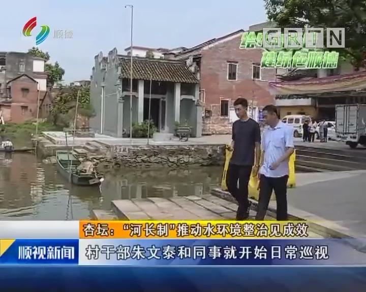 """杏坛:""""河长制""""推动水环境整治见成效"""