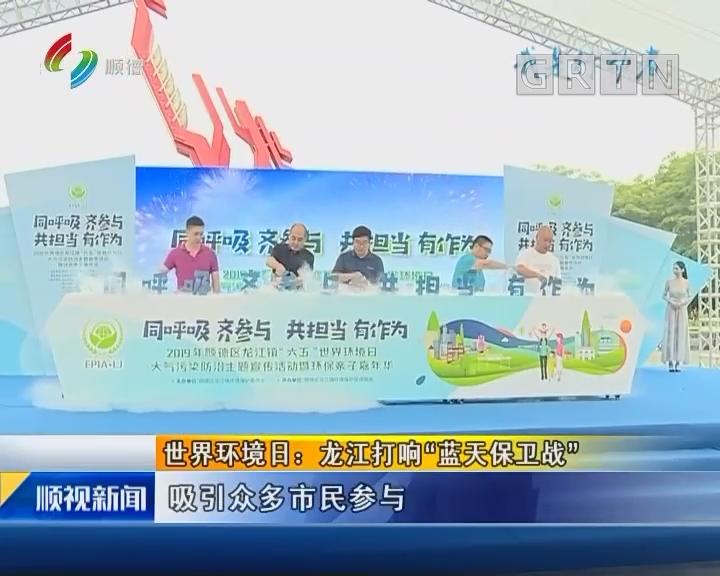 """世界环境日:龙江打响""""蓝天保卫战"""""""