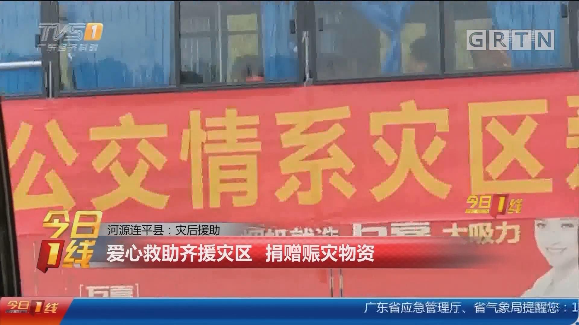 河源连平县:灾后援助 爱心救助齐援灾区 捐赠赈灾物资