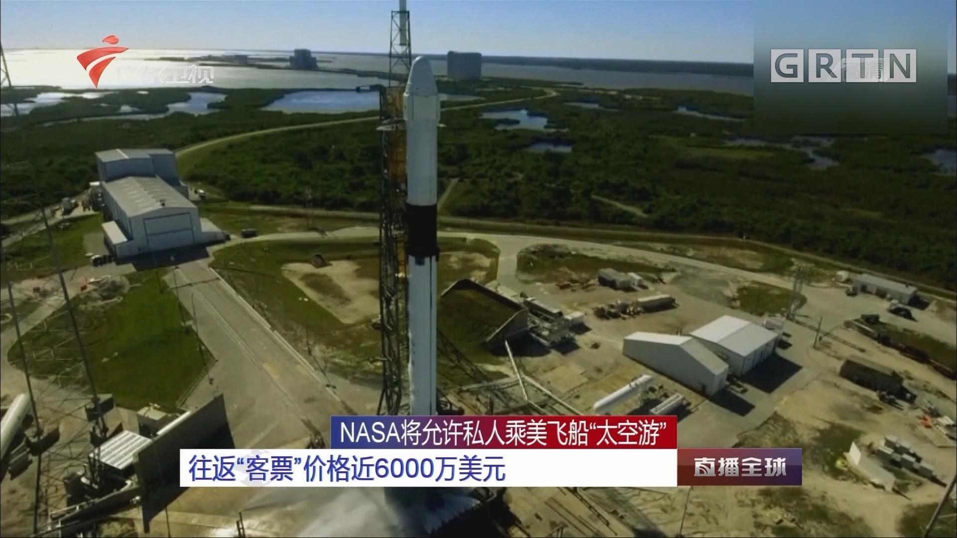 "NASA将允许私人乘美飞船""太空游"":往返""客票""价格近6000万美元"